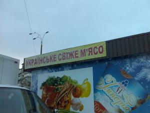 Ukrainian meat